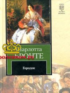 sharlota-bronte-gorordok