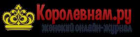 Логотип сайта Женский онлайн-журнал Королевнам.ру